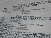 WebMoneyシート。2000円~しか買えない。