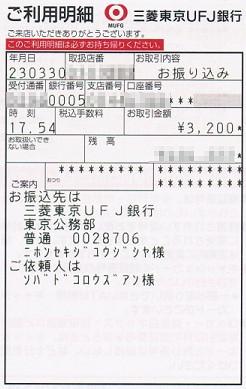 CCI20110330_00002.jpg