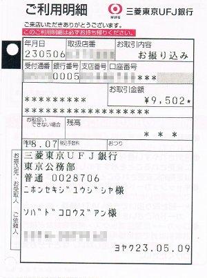 CCI20110506_00000.jpg