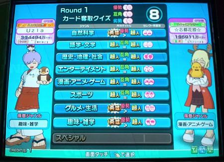 志都花捺さんはS級アンサーで、漫アゲが得意です。