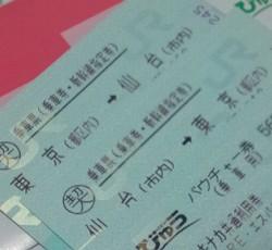 新幹線と宿のパックです。(1000円分の駅ナカチケット付)