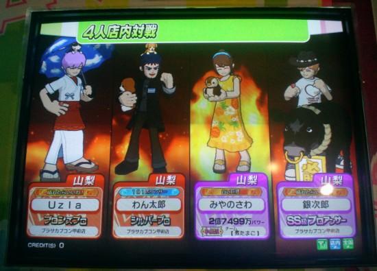 戦いの舞台はわん太郎さんのホーム、プラザカプコンです。