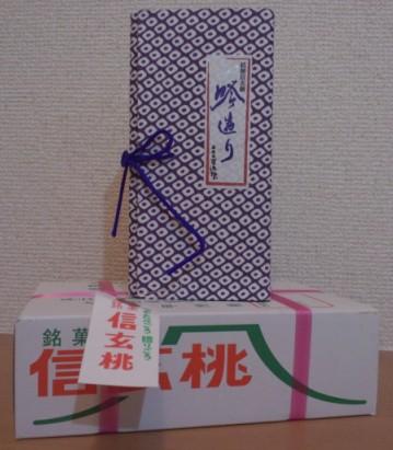 わん太郎さんから山梨のお土産を頂きました。ありがとうございます~。