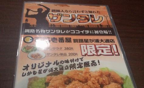 ココイチにて。釧路でしかも星が浦店限定だそうです。