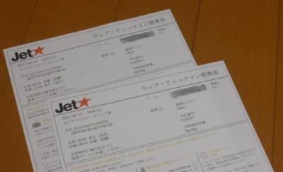ネットでチェックインも出来て、その場合航空券を自分で印刷します。