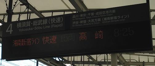 快速・高崎行き。終着駅まで長い道のりです