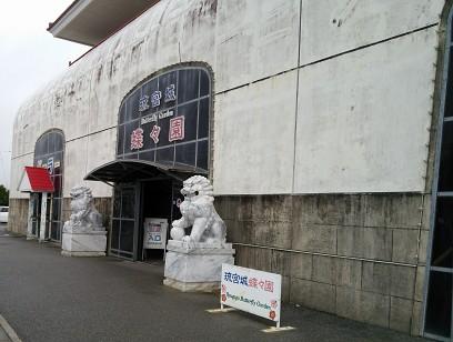 琉宮城蝶々園。閉まっているのかなと思いましたが、「Welcome」の看板があったので開いていました。