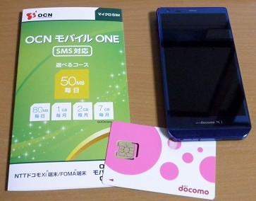 「OCNモバイルONE」のSMS(ショートメッセージ)対応SIM。店頭で3000円ぐらいで購入。