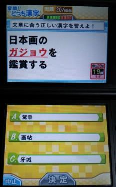 「変換!どっち漢字」。同音異義語の問題ですが、最初は「納める」「治める」とかの定番モノですが、これも段々と難しくなります。