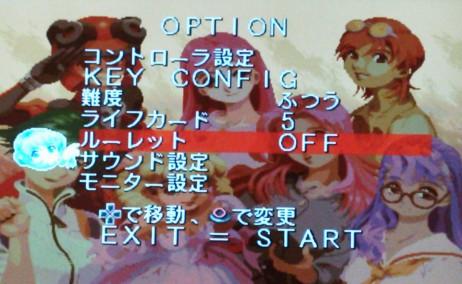 オプションの画面。キーコンフィグやライフの設定は勿論、ルーレットの有無も切り替えられます。OFFがプレイしやすいのですが、アーケードと同様にプレイしたい場合はONで…。