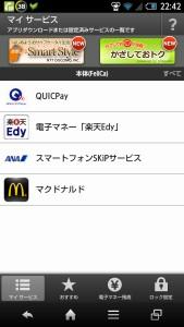 利用しているのはQUICPay、Edy、ANAのSKiPサービス、マクドナルドのかざすクーポンです。