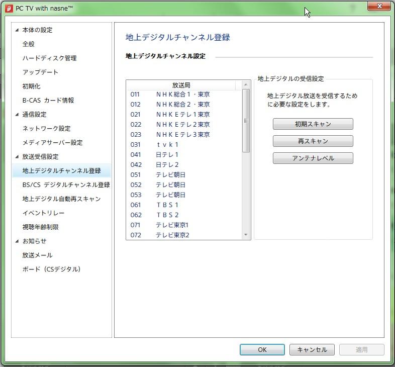nasneの初期設定はこのPC版で行いました。ちなみにIPアドレスさえ分かればnasneへ直接アクセスしてブラウザからでも設定可能です。