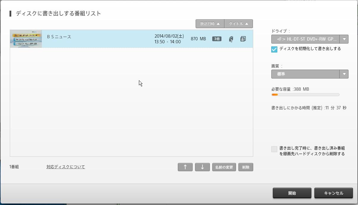 ディスクへの書き出し画面。容量が許す限り複数の番組を記録することも可能です。