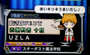 QMA初の紫プレートです。ちなみに全国対戦で自分含めて3人しかマッチせず…。現金だと100円で2クレでした。