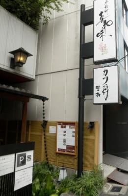 「味司野村」。岡山ではカツ丼で有名な店です。