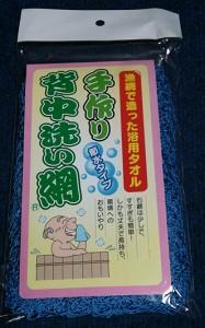 「背中洗い網」。茨城にある漁網専門の会社が発売していて、全国各地で売られているようです。