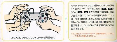 説明書には1つのコントローラーを2人で持つオススメの方法が絵入りで。何かシュールです。