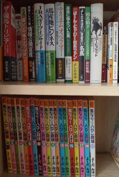 実家の本棚の競馬コーナーの一部(他にも沢山…)。「馬なり」を読んでいたので、よしだみほ氏の著書が多いです。