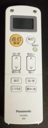 リモコン。液晶が付いていますし、カバーを開いたら更に操作するキーもあるので結構大きいです。