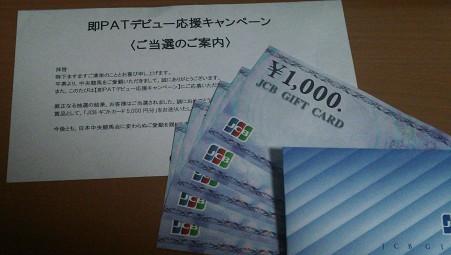 中身は5000円分のギフトカードでした。