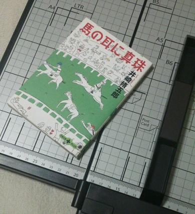 サンプルは井崎脩五郎先生の著書です。ウソかホントか知りませんが古今東西の馬の話(大半は競馬関係で無い)満載で結構お気に入りです。