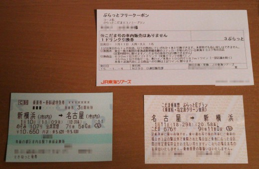 通常の切符と「ぷらっとこだま」の切符とドリンク券。切符は新幹線の自動改札に通します(少し前は紙の券で自動改札が通れなかった)。ドリンク券は新幹線駅ナカのKIOSKで交換することが可能です。