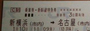 前乗りな上早めの時間ですが、やはり名古屋といえばグルメが楽しみで…。