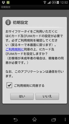「おサイフケータイ」のアイコンを押下すると、初期設定画面が出てきます。