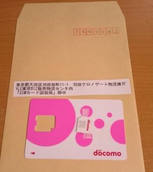 封筒にSIMの欠片だけ入れるのもアレなので、保管していたカードの上にテープで貼って82円切手を貼って送りました。SIMをテープでハガキに貼り付けて送っても良さそうですが、皆様はどうされているのでしょう?