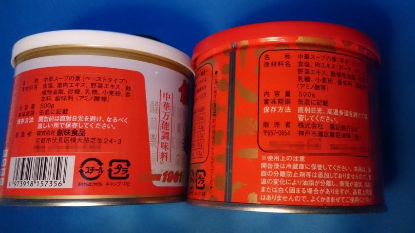 原料も表記が微妙に異なる程度で全く同じです。よくみると欄外の「使用上の注意」の油脂が分離し…云々という文言やレシピの記載内容もよく似ています。