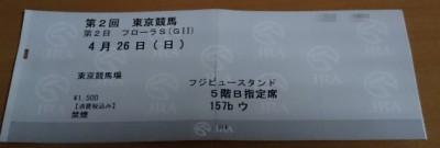 渡された指定席チケット。基本的にハンドスタンプ認証ですがチケットを提示するように言われるかもしれませんので常に持っておきます。…というか座席が多すぎて座席番号が書いているこの紙が無ければ分からなくなると思います…。