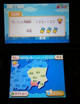 とりあえずは神奈川在住としてコンプリート。しかしこれだけでもキツかったのに、あと46都道府県……頑張ります。