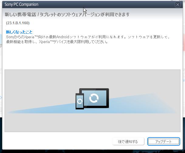 「PC Companion」を開いて端末とPCをUSBで接続するとアップデートが通知されました。しかし怪しいフォントだなあと…。激安の端末じゃあるまいし。