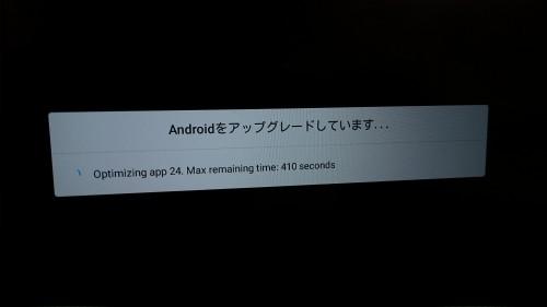 最後の再起動時のアップグレード画面。完了までの秒数を示す「~ seconds」の数字はもちろんアテになりません。