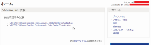 ピアソンVUEの受験予約画面。以前はVCP510を受けたので2つ載っていますが、もちろんVCP550で申請しました。