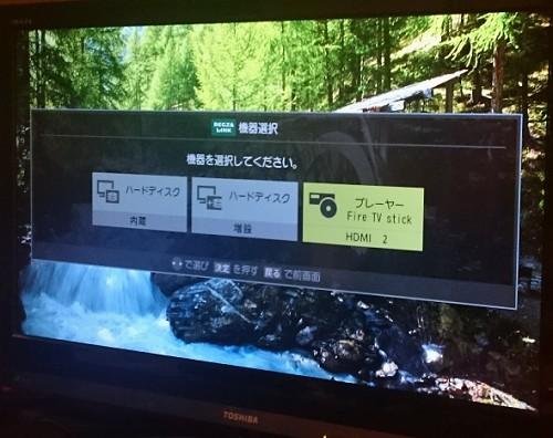 自宅のテレビは6年前に買った東芝レグザ37H8000を使っていますが、何故か「レグザリンク」が利用可能で、「Fire TV Stick」のメニュー操作もレグザのリモコンである程度操作出来ました。動作保証は当然ないですが参考として…。