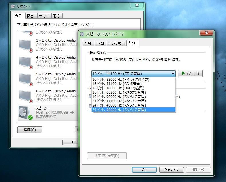 デフォルトが「16ビット、44100Hz」になっているため、「24ビット、96000Hz」に変更します。