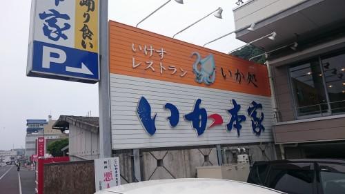 入ったのは「いか本家」。他にも店がありますし、イカの一夜干しやらイカ漁船やらイカの壁画やらで、呼子はイカづくしです。