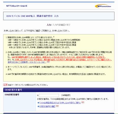 OCNの開通手続きサイト。契約番号やSIMのシリアル番号などを入れて申請します。