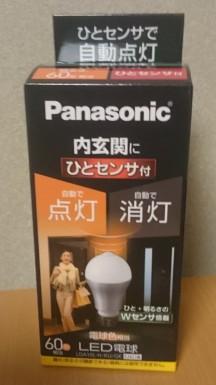 電球の頭にセンサーがついているLED電球です。人が近づくと自動的に点灯するものです。