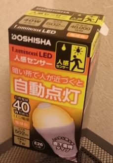 安価なセンサー付きLED電球です。