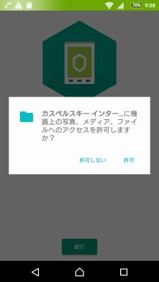 カスペルスキーやらDropboxやらいろいろなソフトからアクセスの許可を求められます。安心といえば安心です。