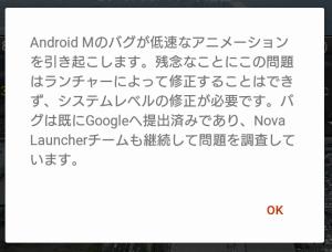 「Nova Launcher」を使用しているのですが、上のバーをスワイプしたら妙にヌルヌルした遅いスクロールの直後にこんな画面が。もうAndroid 7.0(Nougat)も出始めていますし、対応は絶望的なのだろうなと。バーのスワイプ以外のレスポンスは問題無いのですが。