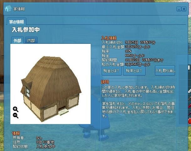 石造りの立派な建物であれば初期費何十万とかですが、「まんが日本昔ばなし」風の茅葺きであれば最低3万ちょいでOKです。