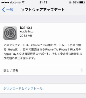まずはOSのアップデート。Plusだとカメラの機能も増えるので必須かと。