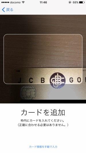 カメラで取り込むことが出来るのはカード番号だけで、名義は手動入力が必要です。