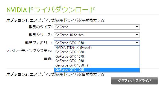 NVIDIAのサイトでドライバをダウンロード。10シリーズでは最下位のモデルということで少々悲しいですが、パフォーマンスはいかに。