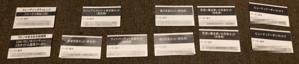 戦利品。右9つ(左2つは後述)がゲーム内のアイテムです。これを見て「微妙」なのか「良い」のかの判断はお任せします…。