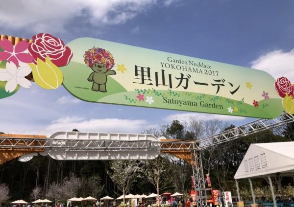 里山ガーデン。会場は「ズーラシア」の近くです。