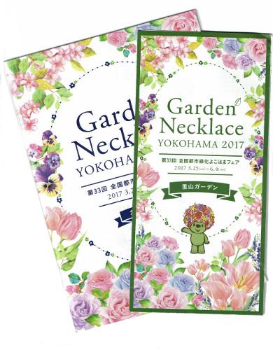 よこはまフェアのパンフレット。「GardenNecklace YOKOHAMA 2017」というしゃれた名前です。